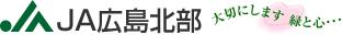 JA広島北部 - 大切にします緑と心・・・